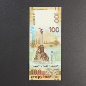 Банкнота 'Крым 100 рублей 2015 года' Ош
