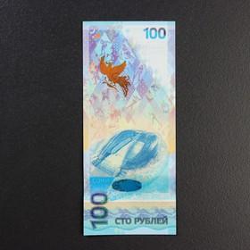 Банкнота 'Сочи 100 рублей 2014 года' Ош