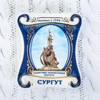 """Magnet-scroll """"Surgut"""" (monument to the founders), 5 x 6 cm"""