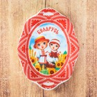 "Магнит-поднос ""Беларусь"", 7 х 5,5 см"