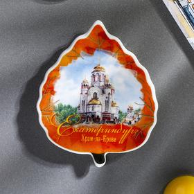 Магнит-листок «Екатеринбург. Храм-на-Крови» в Донецке