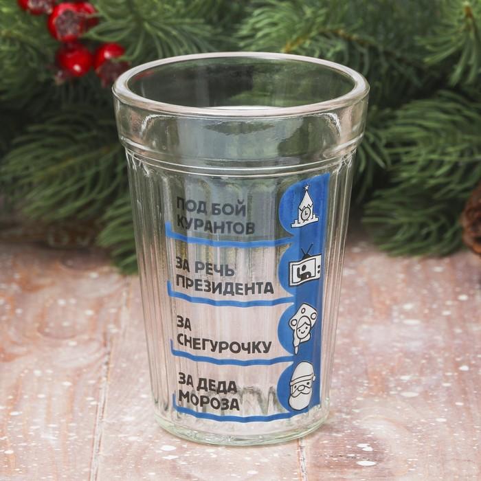"""Стакан граненый """"За деда мороза"""", 250 мл"""