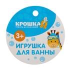 Игрушки для ванны «Друзья 2», набор 3 шт., цвета МИКС - фото 105534791