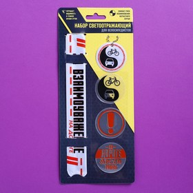 """The set of reflectors """"For mutual respect"""", keychain, stickers, 3 piece, slap bracelet"""