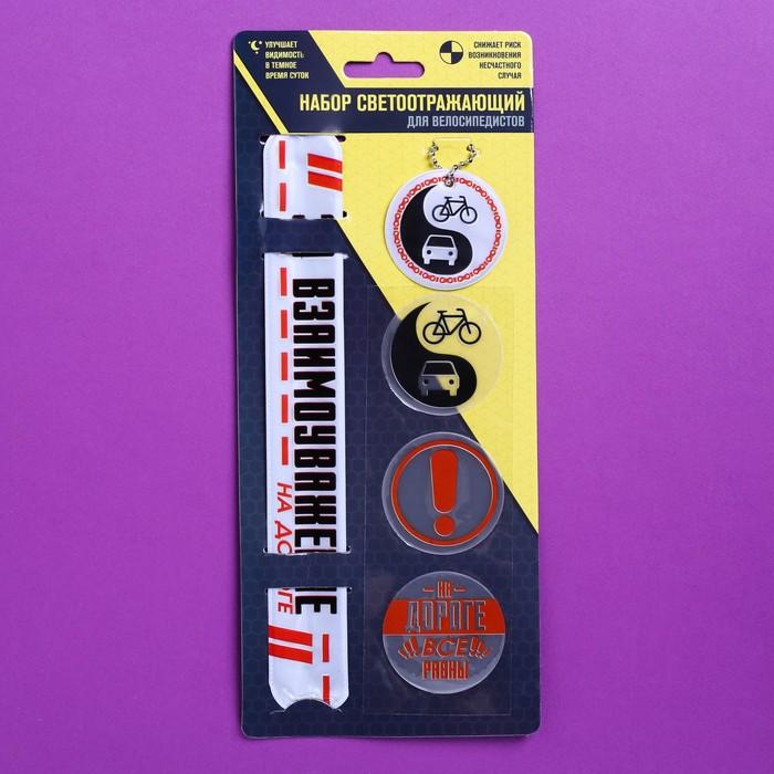 """Набор светоотражателей """"За взаимоуважение"""", брелок, наклейки 3 шт, слэп-браслет"""