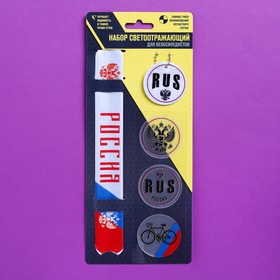 "The set of reflectors ""Russia"", keychain, stickers, 3 piece, slap bracelet"