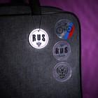 Набор светоотражателей «Россия», брелок, наклейки 3 шт, слэп-браслет