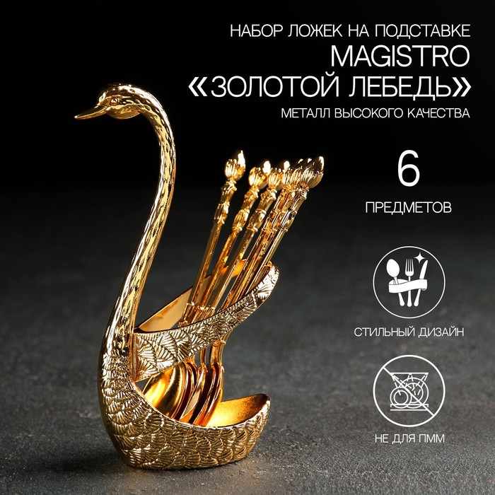 Набор ложек на подставке «Золотой лебедь», 7,5×5×14 см