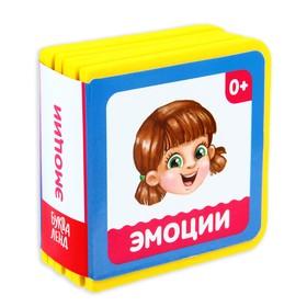 Книжка-кубик EVA «Эмоции», 6,5 х 6,5 см, 12 стр.