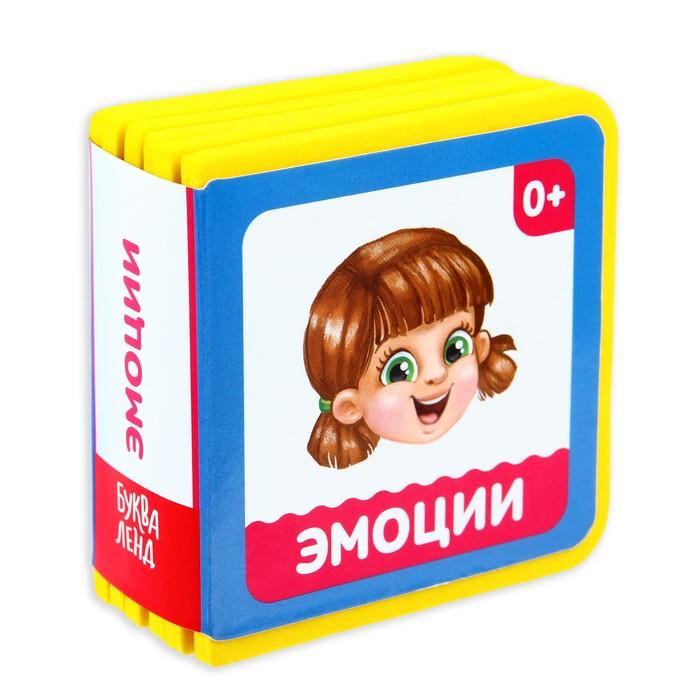 Мягкая книжка- кубик EVA «Эмоции», 6 х 6 см, 12 стр.