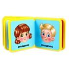 Мягкая книжка- кубик «Эмоции», ЭВА (EVA), 6 х 6 см, 12 стр. - фото 4631216