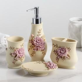 Набор аксессуаров для ванной комнаты «Астра», 4 предмета (дозатор 250 мл, мыльница, 2 стакана), МИКС