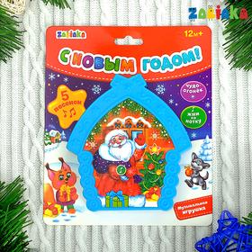 Музыкальная игрушка «С Новым Годом», цвет голубой