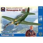 Сборная модель «Поликарпов И-185 Король истребителей»