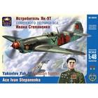 Сборная модель «Истребитель Як-9Т сов. летчика-аса И. Степаненко»