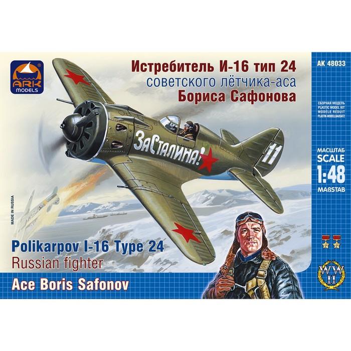 Сборная модель «Истребитель И-16 тип 24 Бориса Сафонова»