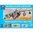 Сборная модель «Штурмовик вертикального взлёта Харриер»