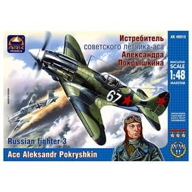Сборная модель «Истребитель Александра Покрышкина»