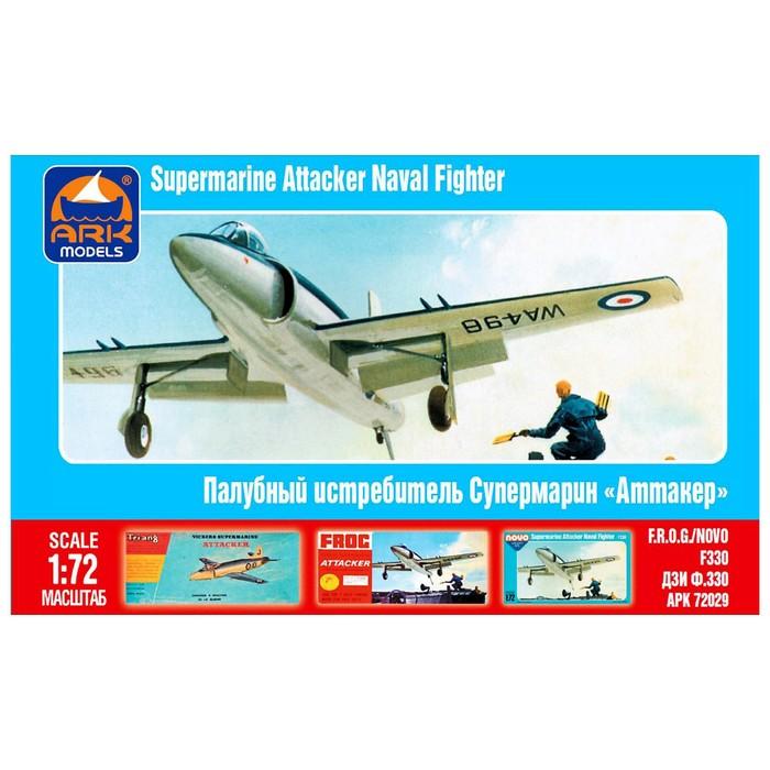 Сборная модель «Палубный истребитель Аттакер»