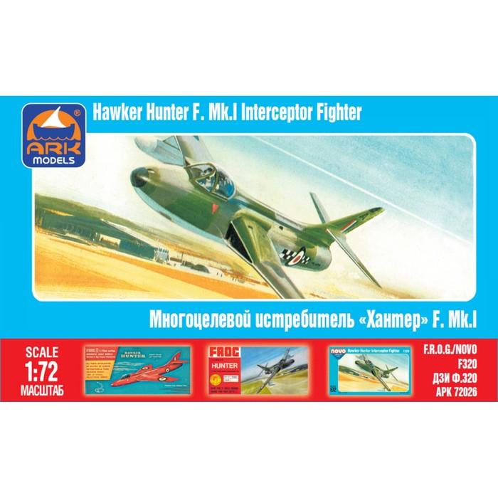 Сборная модель «Многоцелевой истребитель Хантер»