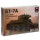 Сборная модель «Советский артиллерийский танк БТ-7А»