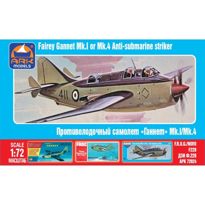 Сборная модель «Палубный противолодочный самолёт Геннет»