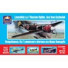 Сборная модель «Советский истребитель Ла-7»