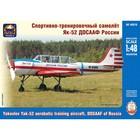 Сборная модель «Спортивно-тренировочный самолёт Як-52 ДОСААФ России»