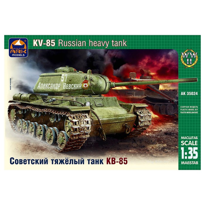Сборная модель «Советский тяжелый танк КВ-85» - фото 798065713