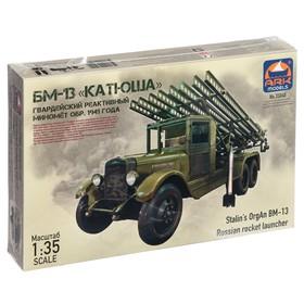 Сборная модель «Советский гвардейский реактивный миномёт БМ-13 Катюша»