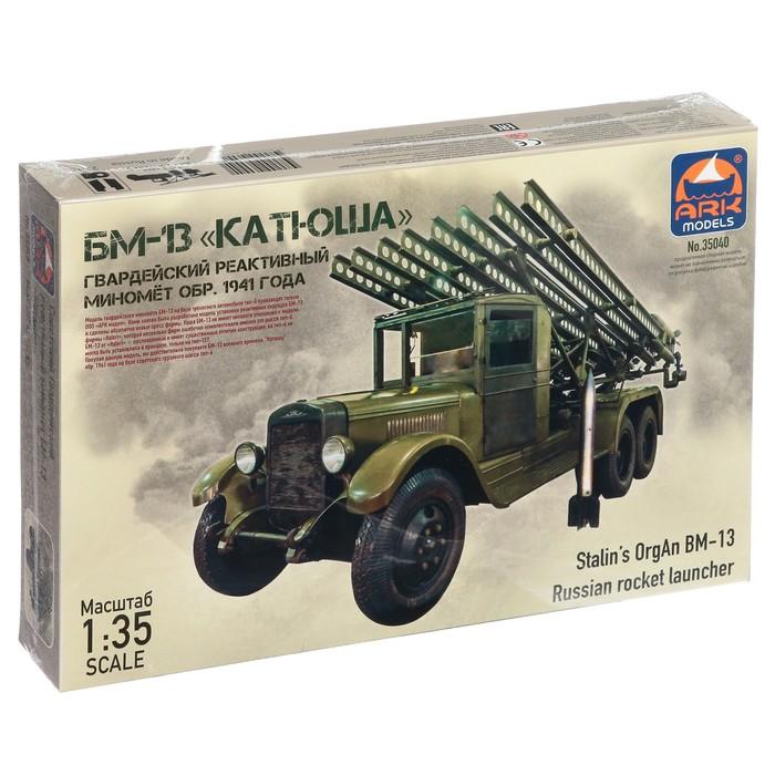 Сборная модель «Советский гвардейский реактивный миномёт БМ-13 Катюша» - фото 105502400
