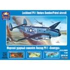 Сборная модель «Морской ударный самолёт Вентура»