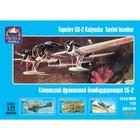 Сборная модель «Советский фронтовой бомбардировщик СБ-2»