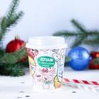 """Кофе молотый в бумажном стакане 30 г """"Погнали в новогодний отрыв"""""""
