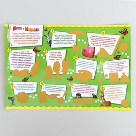 Игровой плакат со скретч-слоем 'Первый раз в первый класс', Маша и Медведь Ош