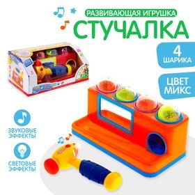 Развивающая игрушка «Стучалка», звуковые эффекты, работает от батареек, МИКС