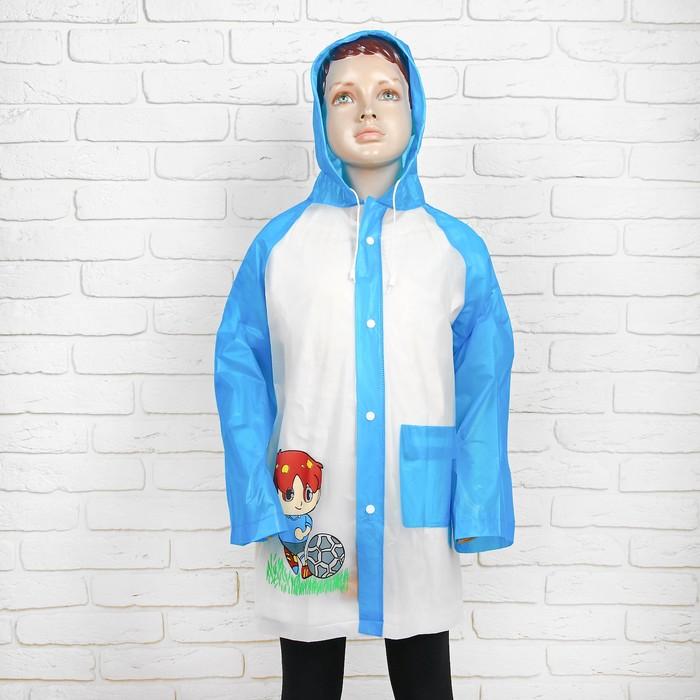 Дождевик детский «Мальчик футболист», размер L