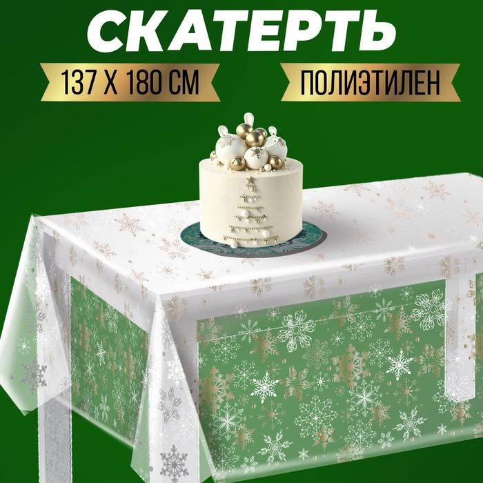 "Tablecloth ""happy New year!"", 130х200 cm"