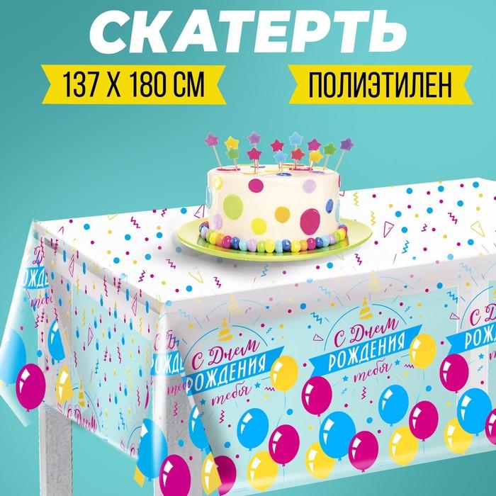 "Tablecloth ""happy birthday"" balloons, 130х200 cm"