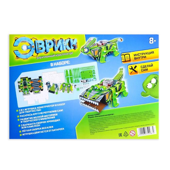 Электронный конструктор «Рептилии», 2 в 1, работает от батареек