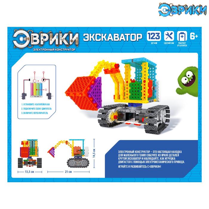 Электронный конструктор «Экскаватор», 123 детали
