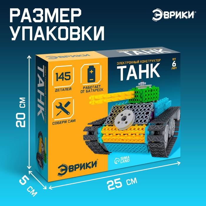 Электронный конструктор «Танк», 145 деталей