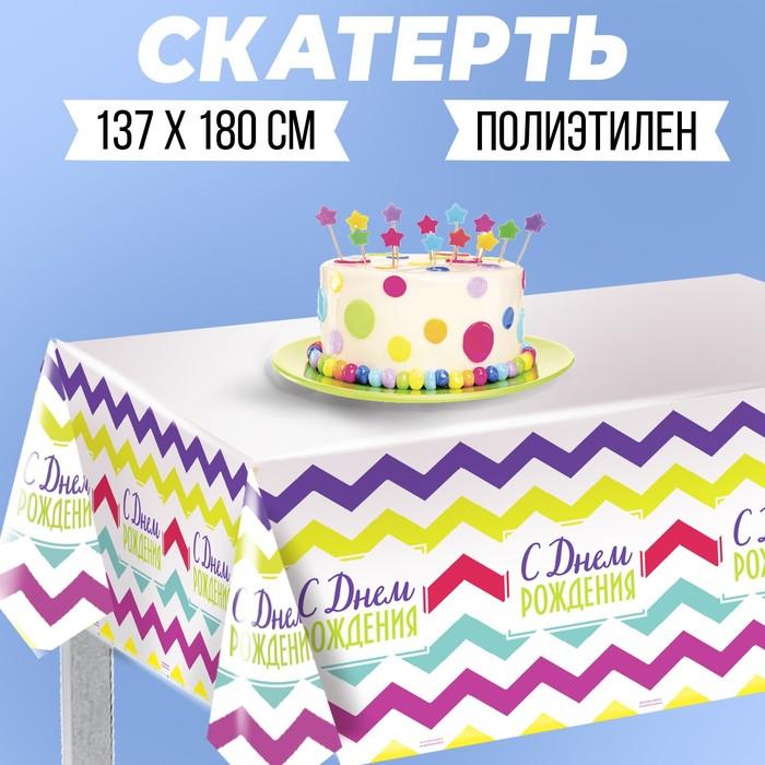 "Tablecloth ""happy birthday"", 182 x 137cm"