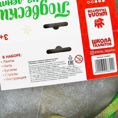 Набор для создания подвесок из лент «Оленёнок, конфета, ёлочка», 3 в 1
