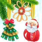 Набор для создания подвесок из лент «Снежинка, ёлочка, Дед Мороз», 3 в 1