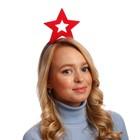 """Карнавальный ободок """"Красная звезда"""", поролон"""