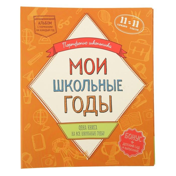 """Альбом """"Мои школьные годы"""" книга с карманами на 11 лет"""