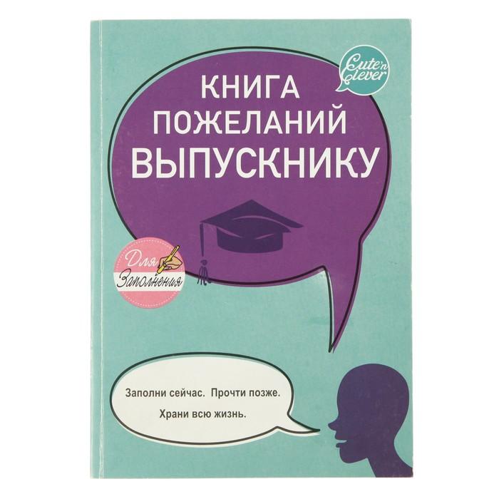 Книга Пожеланий Выпускнику