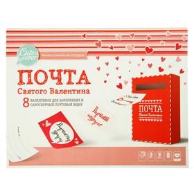 """Набор кo Дню всех  влюбленных """"Почта Святого Валентина"""" почтовый ящик, 8 шт."""