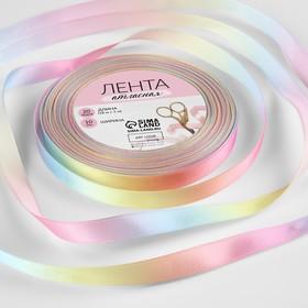 Лента атласная «Радуга», 10 мм × 18 ± 1 м, разноцветная